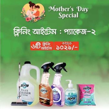 Mother's Day Gift Box - Cleaning Items