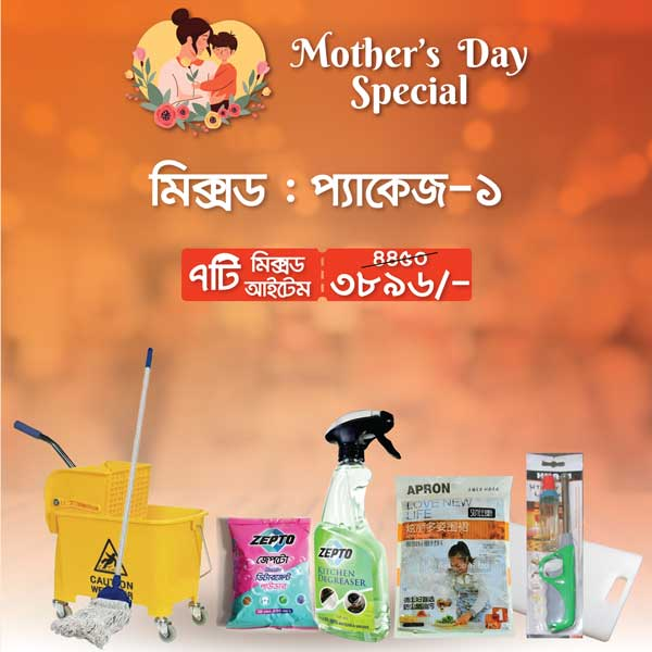 Mother's Day Gift Box - Household Cleaning Accessories