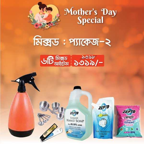 Mother's Day Gift Box - Household Cleaning Tools