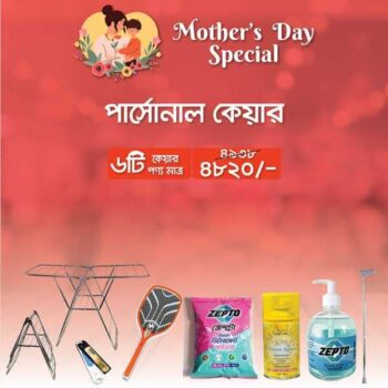 Mother's Day Gift Box - Personal Care